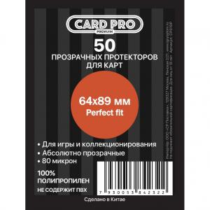 Протекторы Card Pro Premium Perfect Fit 64x89 мм